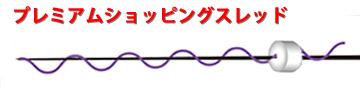 プレミアムショッピングスレッド 溶ける糸