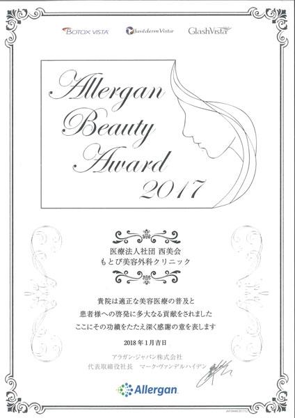 アラガンジャパンから表彰されました