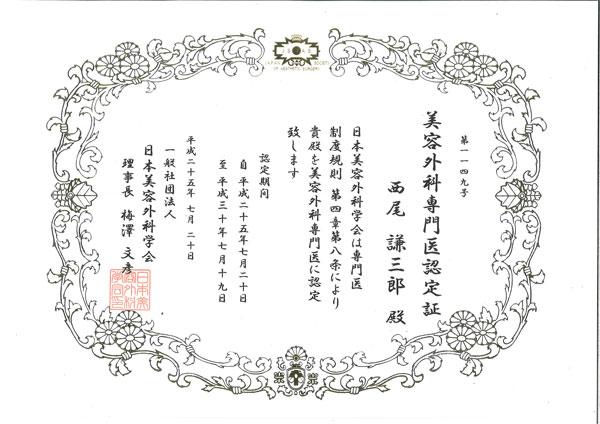 日本美容外科学会(JSAS)専門医