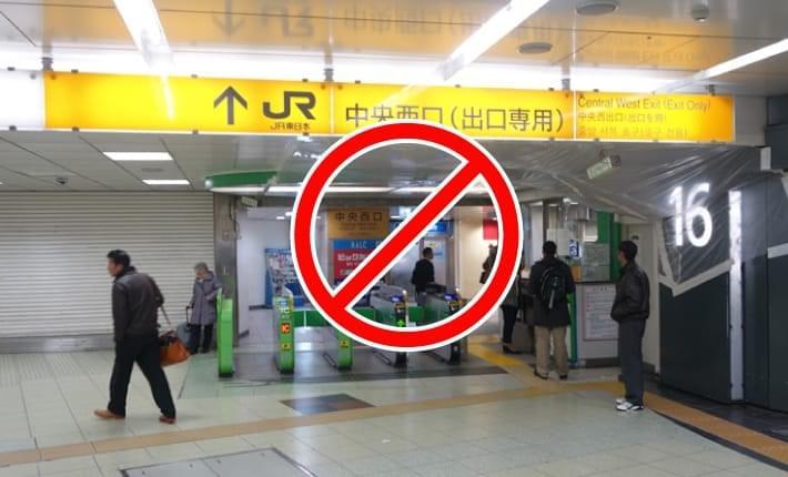 01.JR中央西口の出口専用には出ないでください。