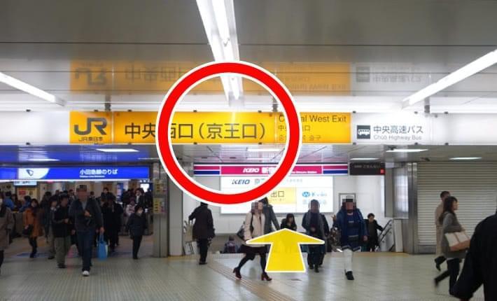 02.JR中央西口の京王口に向かってください。
