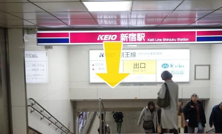 03.京王新宿駅方向に向かって階段を下ります。