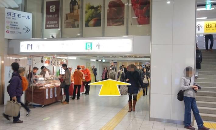 07.新宿高速バスターミナル、京王モール方向に向かって進みます。