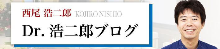 浩二郎先生ブログ