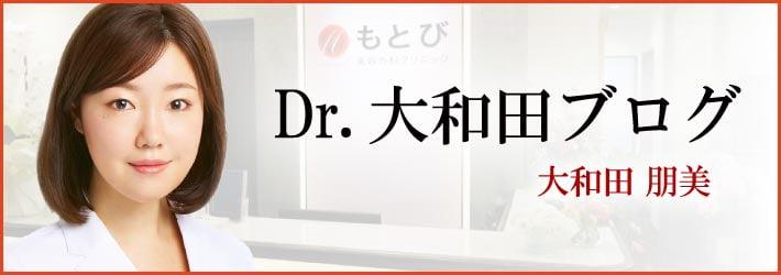 大和田先生ブログ