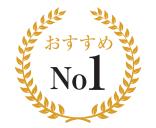 おすすめNo.1