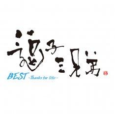 news_thumb_zushi3kyoudai_FLCF-4465