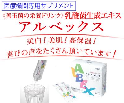 アルベックス 栄養ドリンク