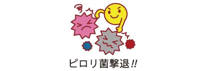 ピロリ菌撃退図 アルベックス
