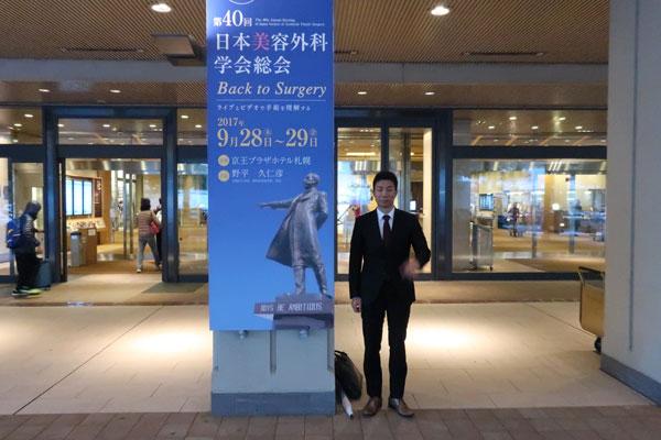第40回日本美容外科学会(JSAPS)jpg