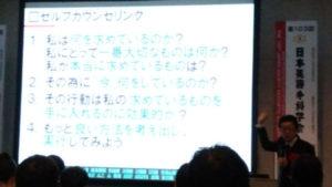 代103回日本美容外科学会(JSAPS)