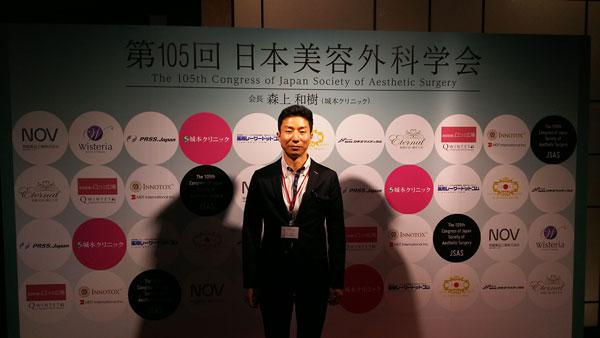 第105回日本美容外科学会(JSAS)