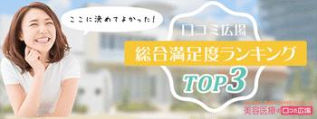 新宿総合満足度TOP3
