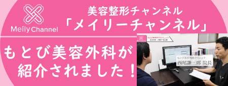 もとび美容外科紹介動画!