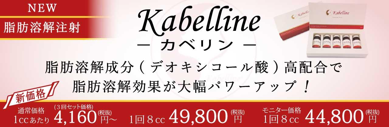脂肪溶解注射 カベリン