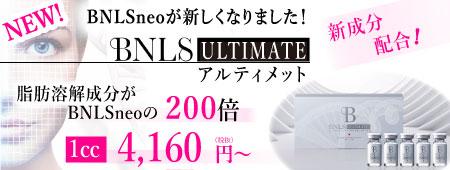 BNLS Ultimate(アルティメット)