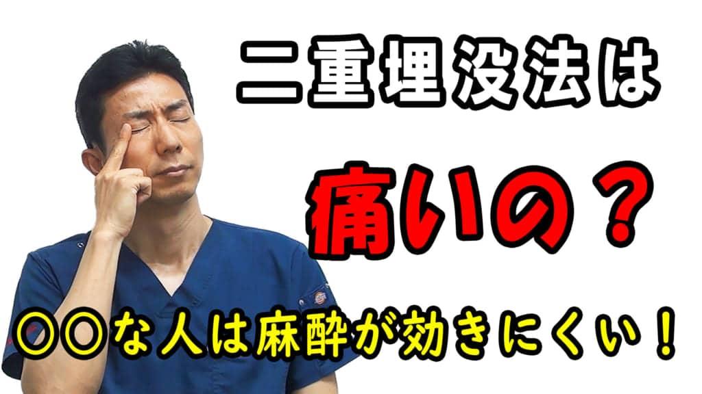 「二重埋没法は痛いの?○○な人は麻酔が効きにくくい!」動画ご覧ください