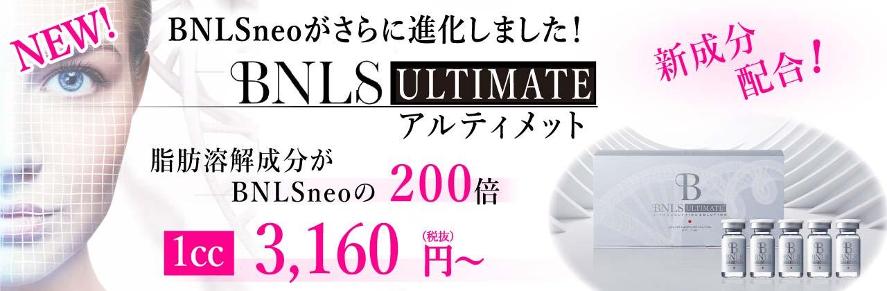 BNLS Ultimate 脂肪溶解小顔注射
