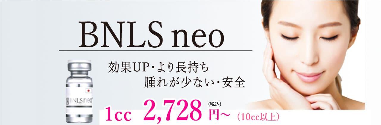 BNLS neo 脂肪溶解注射