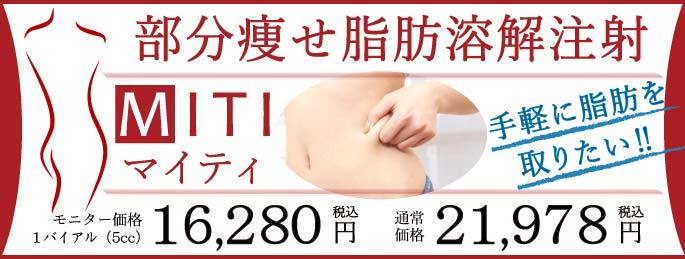 MITIマイティ 脂肪溶解注射
