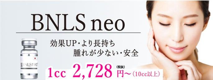 小顔注射 BNLS neo