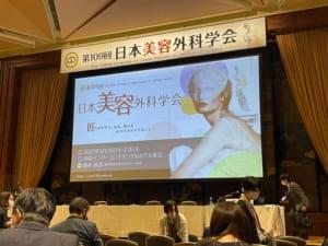 第109回日本美容外科学会(JSAS)