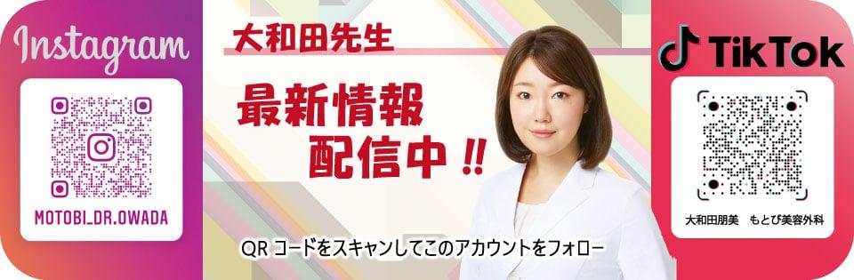 大和田先生 美容整形インスタグラム 美容整形TikTok